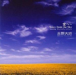 空へ~Voice from the Sky