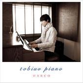 tobiuo piano(トビウオピアノ)」 タワーレコード限定盤