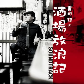 祝!吉田類の酒場放浪記「放浪1000回記念」スペシャル、番組から「サウンドトラックCD」視聴者プレゼント