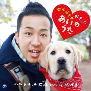 「ポチポチポチッと☆あいのうた」【CD+DVD 2枚組】まさはる君 プレミアムDVD付き