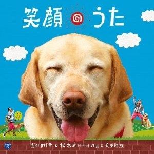 笑顔のうた(CD+DVD 2枚組)