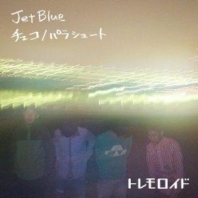 「Jet Blue , チェコ/ パラシュート」 配信限定シングル第2弾