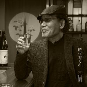 時代おくれ 映画 吉田類の「今宵、ほろ酔い酒場で」主題歌