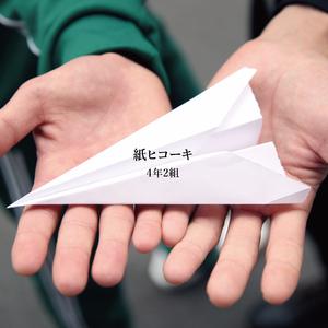 紙ヒコーキ