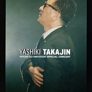 ◆TAKAJIN THE BEST - My memory -(CD) ◆50YEARS OLD ANNIVERSARY SPECIAL CONCERT (DVD) 期間限定特別プライス商品