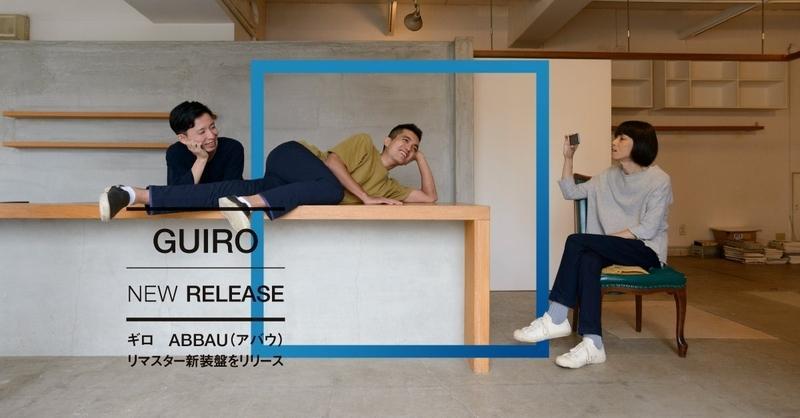 2016年12月発売のシングル「ABBAU(アバウ)」<br>リマスター新装盤がリリース。
