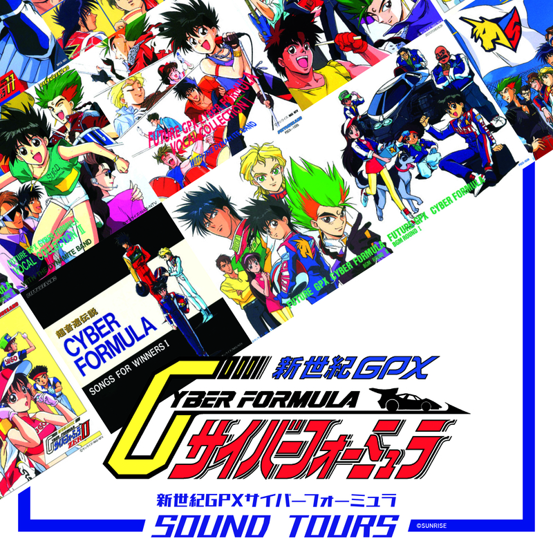 新世紀GPXサイバーフォーミュラSOUND TOURS -ROUND 1- ~ORIGINAL SOUNDTRACK COLLECTION~