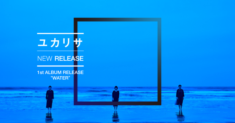 1st ALBUM『 WATER 』4/8リリース