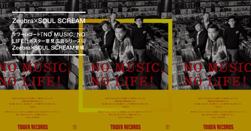 <center>タワーレコード「NO MUSIC, NO LIFE.」<br>ポスター意見広告シリーズに<br> Zeebra×SOUL SCREAM登場</center>
