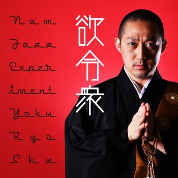 Nam Jazz Experiment 「Yokuryoshu -欲令衆-」Release