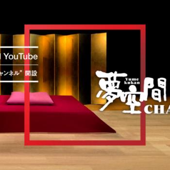 """落語専門 YouTube、""""夢空間チャンネル"""" 開設!"""