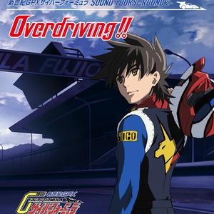 新世紀GPXサイバーフォーミュラSOUND TOURS -ROUND 2– Overdriving ! !