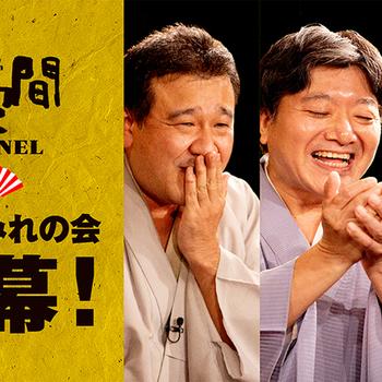 夢空間チャンネル第3弾「新作まみれの会」、10/14から5夜連続で公開決定!
