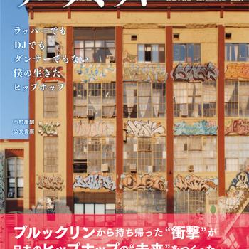 「FUTURE SHOCK」自伝的小説発売