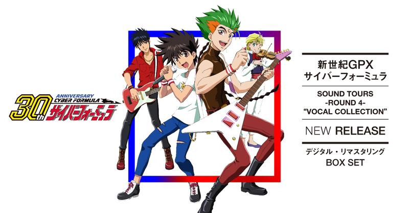 祝!放送開始30周年 新世紀GPXサイバーフォーミュラSOUND TOURSシリーズ第4弾 VOCAL COLLECTION BOX SET 6月23日リリース!