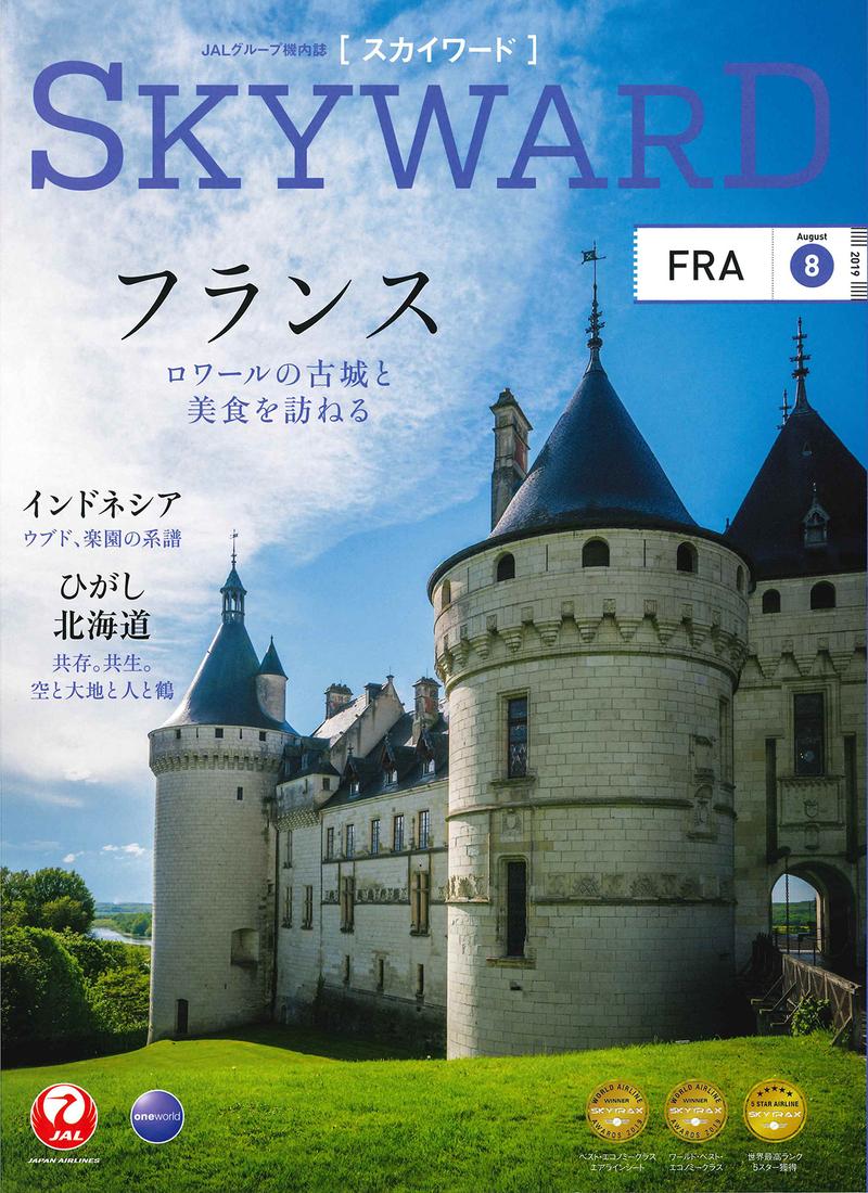 JALグループ機内誌「SKYWARD」8月号にPolarisの 「Home」が紹介!