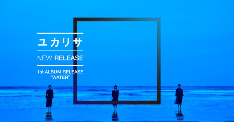 ユカリサ                 1st ALBUM『 WATER 』4/8リリース