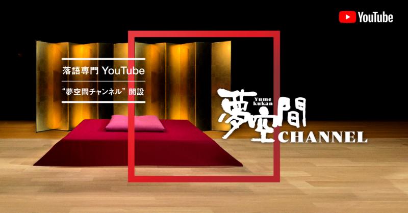 """【落語レーベル:夢空間】落語専門 YouTube """"夢空間チャンネル"""" スタート!"""