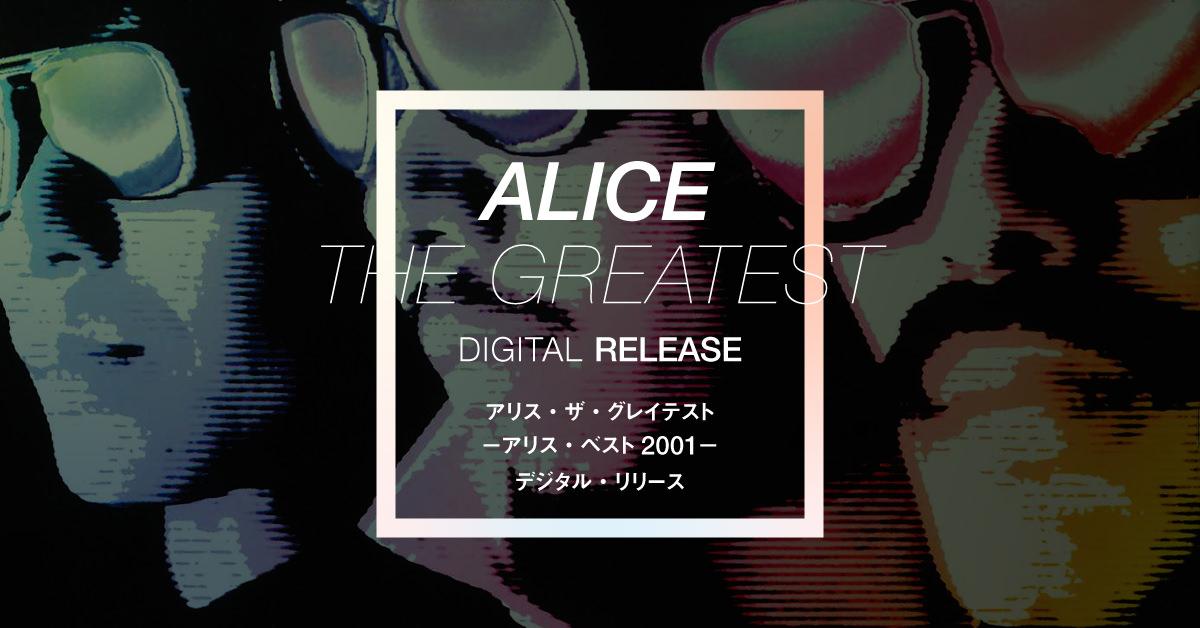 アリス・ザ・グレイテスト −アリス・ベスト2001−