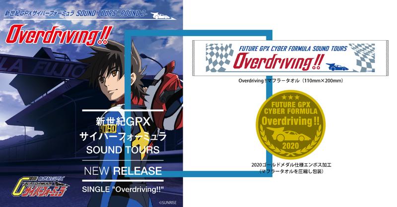 新世紀GPXサイバーフォーミュラ SOUND TOURSシリーズテーマソング「Overdriving ! !」リリース