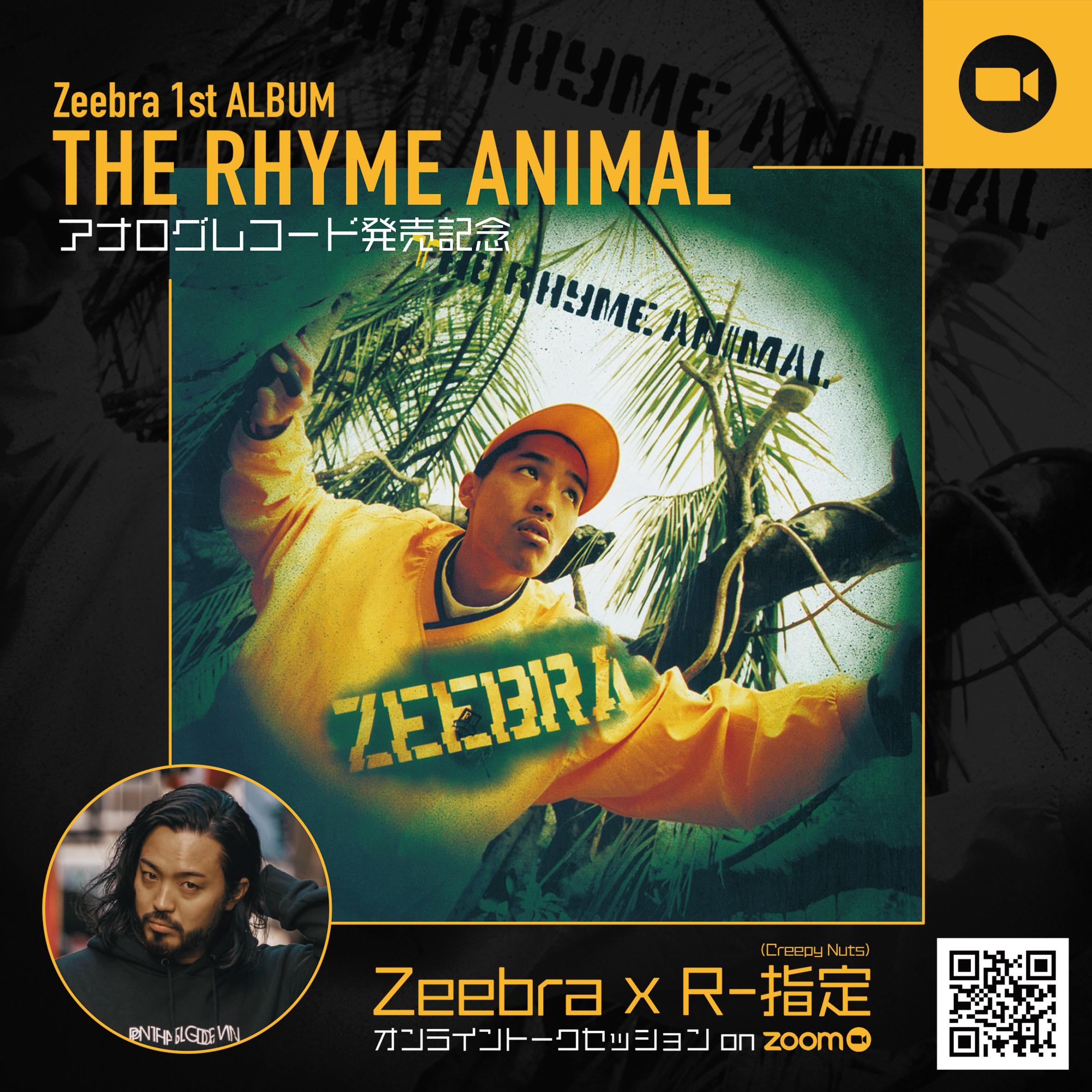 Zeebra 1st ALBUM「THE RHYME ANIMAL」のアナログレコード盤の発売を記念して、R-指定(Creepy Nuts)とのオンライントークセッションを開催!!