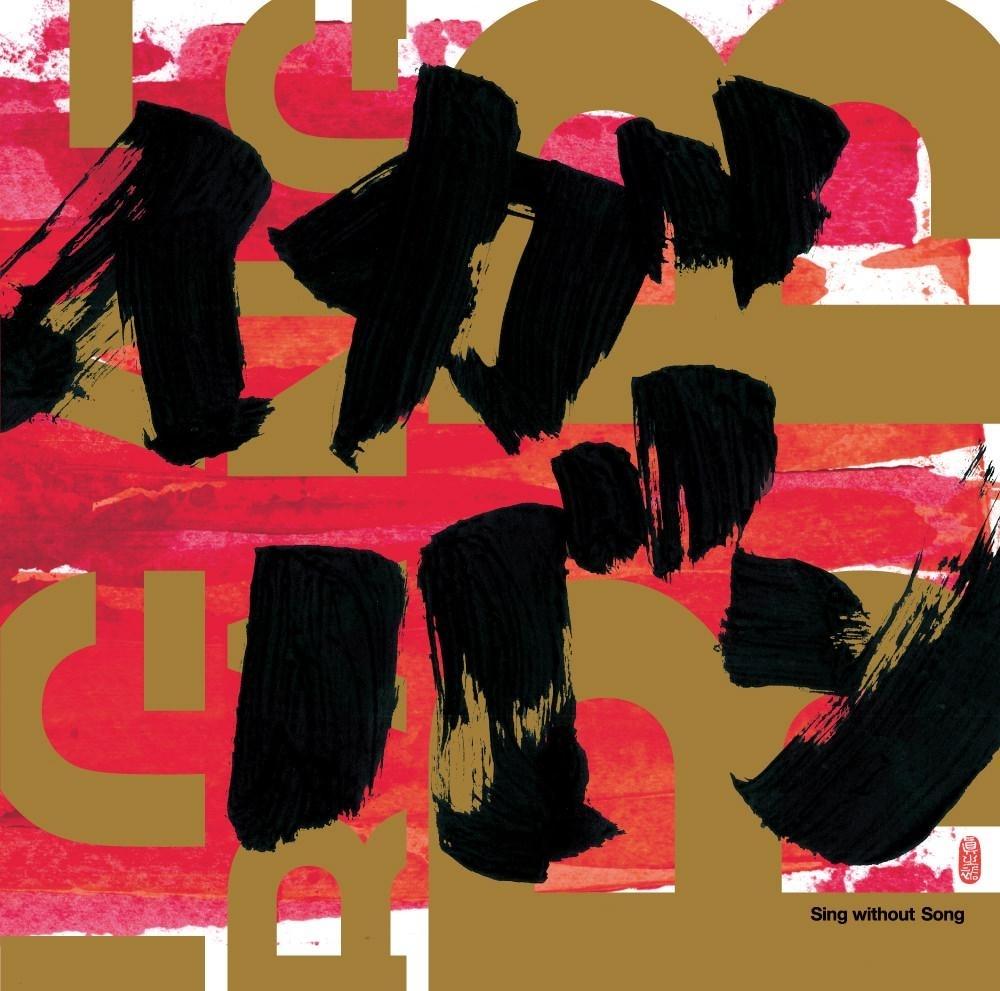 イガバンBB「Sing without Song」、中塚武 with イガバンBB「Big Band Back Beat」サブスク配信解禁!