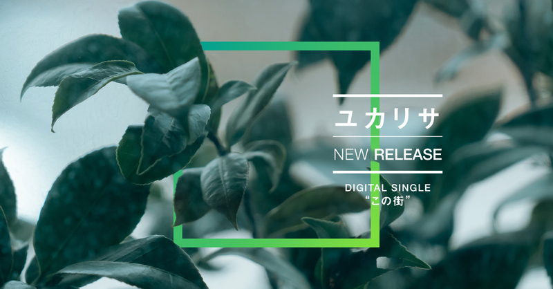 ユカリサ2020年を締めくくる新曲『この街』デジタルリリース