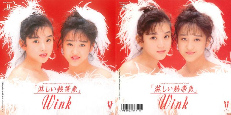 PSKR-9109_淋しい熱帯魚_両面.jpg
